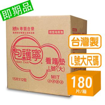 即期出清 包護寧 透氣乾爽超吸水看護墊-L大號(15片x12包/箱購)