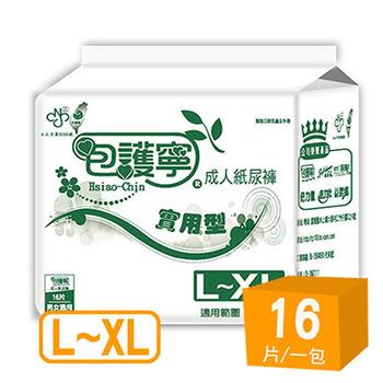 包護寧 實用型成人紙尿褲 L~XL (16片/1包入)