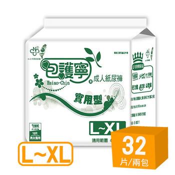 包護寧 實用型成人紙尿褲 L~XL (16片x2包/2包1入)