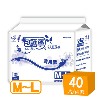 包護寧 實用型成人紙尿褲 M~L (20片x2包/2包1入)