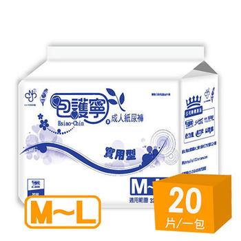 包護寧 實用型成人紙尿褲 M~L (20片x1包/1包入)