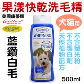 《美國康蒂娜》果漾快乾寵物洗毛精500ml(藍鑽白毛)
