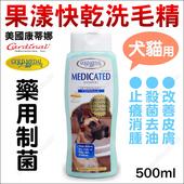 《美國康蒂娜》果漾快乾寵物洗毛精500ml(藥用制菌/皮膚大師)