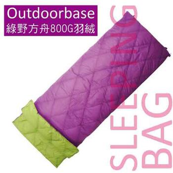 Outdoorbase 綠野方舟羽絨保暖睡袋 White Duck 800g down 涼被/24509(紫紅/草綠)