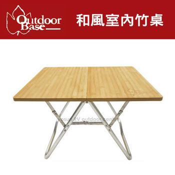 Outdoorbase 和風室內竹桌 /摺疊桌.折合桌(附收納袋) 25575