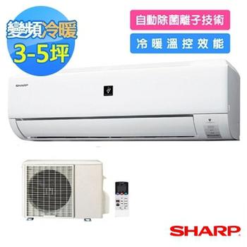 ★結帳現折★促銷★SHARP夏普 3-5坪除菌型變頻冷暖分離式冷氣AY-S32TFX/AE-S32TFX(含基本安裝)
