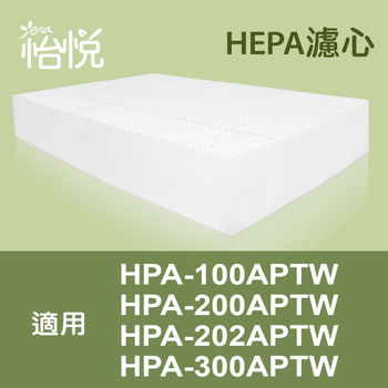 怡悅 HEPA濾心適honeywell HPA-100APTW/HPA-200APTW/HPA-202APTW/HPA-300APTW