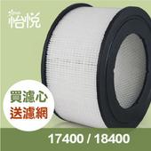 《怡悅》HEPA濾心適用17400/17440/62500/18400機型