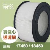 《怡悅》HEPA濾心適用17450/18450機型