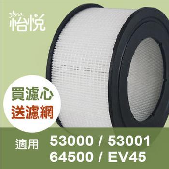 怡悅 HEPA濾心適用Honeywell 53000/50300/50311/53001/64500/EV45機型