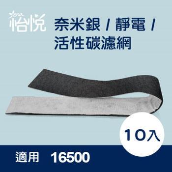 怡悅 奈米銀靜電活性炭濾網10入適用16500 honeywell空氣清淨機