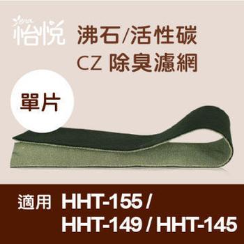 怡悅 沸石/活性炭CZ除臭濾網適用 HHT-145/HHT-149/HHT-155(同HRF-B1)