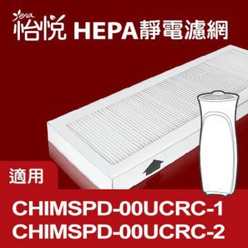 怡悅 HEPA靜電濾網 適用於3m超濾淨型-靜音款空氣清靜機