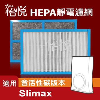 怡悅 HEPA靜電濾網適用於3m淨呼吸Slimax超薄型空氣清靜機-單片裝