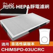 《怡悅》HEPA靜電濾網 適用於3m超濾淨型-大坪數專用16坪空氣清靜機-四入 (含活性碳版本)
