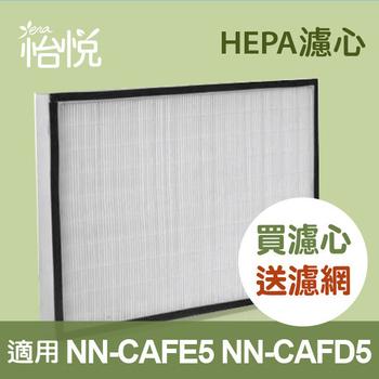 怡悅 HEPA濾心 適用於東芝Toshiba NN-CAFE5 NN-CAFD5等機型 再送濾網