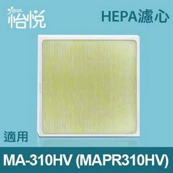 怡悅 HEPA濾心(三片量販包)適用歌林MA-310HV空氣清淨機(MAPR310HV)