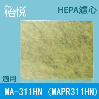 怡悅 HEPA濾心(三片量販包)適用歌林MA-311HN空氣清淨機(MAPR311HN)