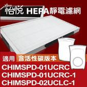 《怡悅》HEPA靜電濾網 適用於3m超濾淨型-6/10坪空氣清靜機-單片裝(含活性碳版本)