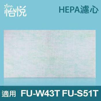 怡悅 HEPA濾心適用夏普(Sharp)FU-S51T、FU-W43T空氣清靜機