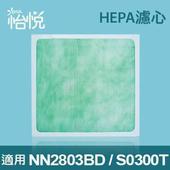 《怡悅》HEPA濾心(三片量販包)適用奇美S0300T、東元 (TECO)NN2803BD清淨機