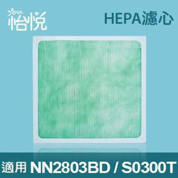 怡悅 HEPA濾心(三片量販包)適用奇美S0300T、東元 (TECO)NN2803BD清淨機