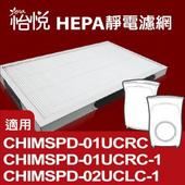 《怡悅》HEPA靜電濾網 適用於3m超濾淨型-5/8坪空氣清靜機-單片裝(不含活 性碳)