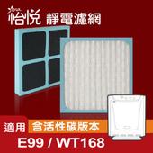 《怡悅》靜電濾網 適用於3m E99 WT168等機型(三入)