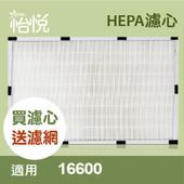 《怡悅》HEPA濾心適用honeywell 16600 機型