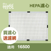《怡悅》HEPA濾心適用honeywell 16500機型