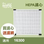 《怡悅》HEPA濾心適用honeywell 16300 機型
