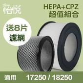 《怡悅》【怡悅HEPA濾心】+【怡悅CPZ異味吸附劑】適用於Honeywell 17250/18250機型