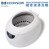 《CODYSON》超音波清洗機 _ CD-7820A