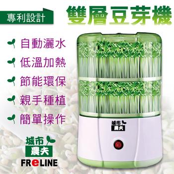 FReLINE 全新改版!第四代城市農夫雙層智慧豆芽機(FB-202)