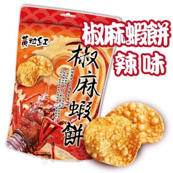 黃粒紅 椒麻蝦餅(50g/包)