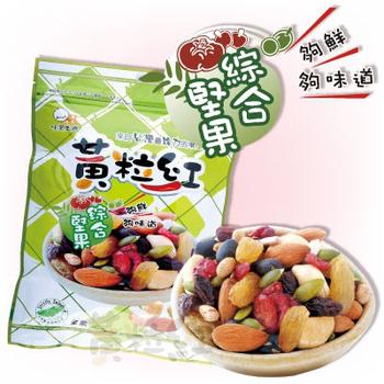 黃粒紅 綜合堅果家庭號(200g/包)