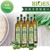 《【囍瑞 BIOES】》蘿曼利有機冷壓特級100% 純橄欖油(750ml - 6入)