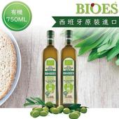 《【囍瑞 BIOES】》蘿曼利有機冷壓特級100% 純橄欖油(750ml - 2入)