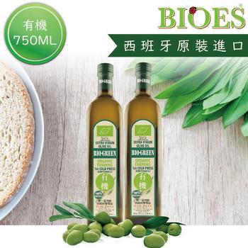 【囍瑞 BIOES】 蘿曼利有機冷壓特級100% 純橄欖油(750ml - 2入)