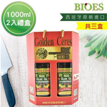 《囍瑞 BIOES》冷壓特級100% 純橄欖油伴手禮(1000ml/瓶 - 禮盒裝2入) 共3盒(W010303)