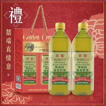 【囍瑞 BIOES】 特級冷壓 100% 純葡萄籽油伴手禮(1000ml - 禮盒裝2入)