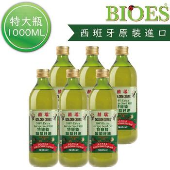 囍瑞 BIOES 特級100% 純葡萄籽油(1000ml/瓶 - 6入)(B0100306)
