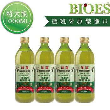 《囍瑞 BIOES》特級100% 純葡萄籽油(1000ml/瓶 - 4入)(B0100304)買就送:有機濾掛咖啡10g *2包 (送完為止)
