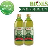《囍瑞 BIOES》特級100% 純葡萄籽油(1000ml/瓶 - 2入)(B0100302)