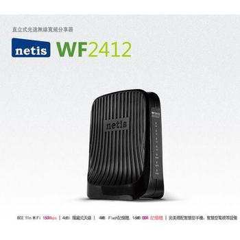 netis WF2412直立式光速無線寬頻分享器