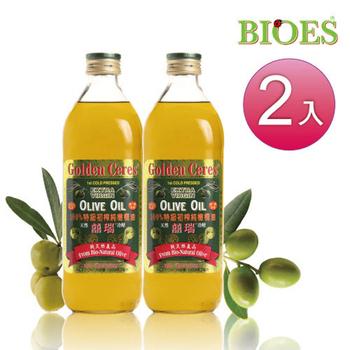 《囍瑞 BIOES》特級冷壓100% 純橄欖油(1000ml/瓶 - 2入)(B0100102)