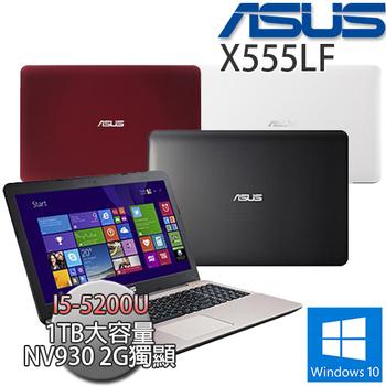 ASUS X555LF 15.6吋 i5-5200U GT930 2G獨顯 Win10 效能繪圖筆電(白-加筆電三寶+防震包+鍵盤膜+保護貼+4G記憶體)