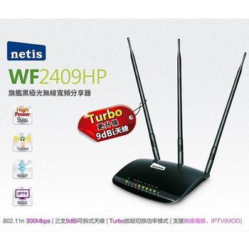 netis WF2409HP旗艦黑極光無線寬頻分享器