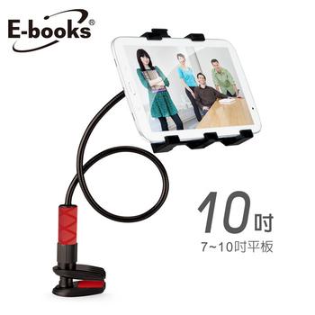 E-books N23 新一代五爪平板懶人支架(黑)