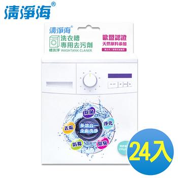 清淨海 槽洗淨 洗衣槽專用去污劑 300g(24入/2箱)